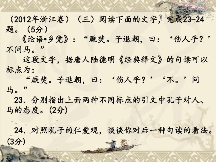 (2012年浙江卷)(三)阅读下面的文字,完成23-24题。(5分)