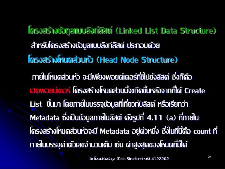 โครงสร้างข้อทูลแบบลิงก์ลิสต์ (