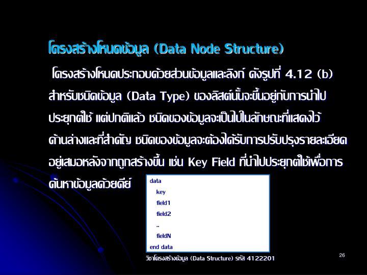 โครงสร้างโหนดข้อมูล (
