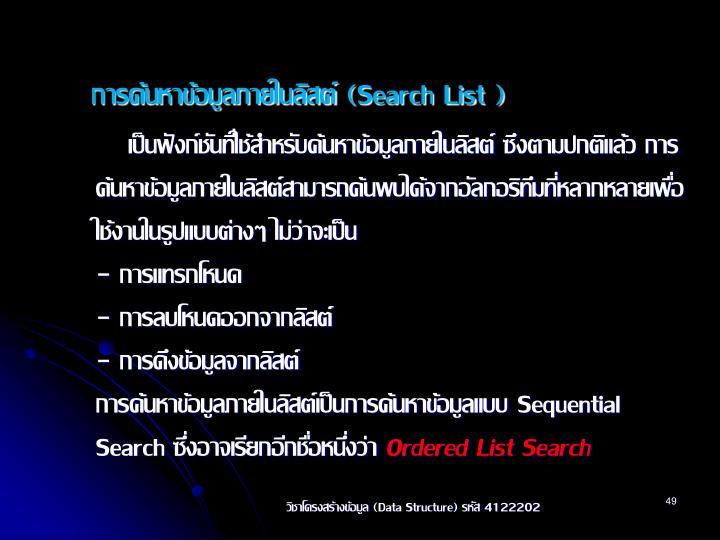 การค้นหาข้อมูลภายในลิสต์ (