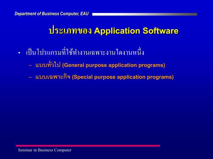 ประเภทของ Application Software
