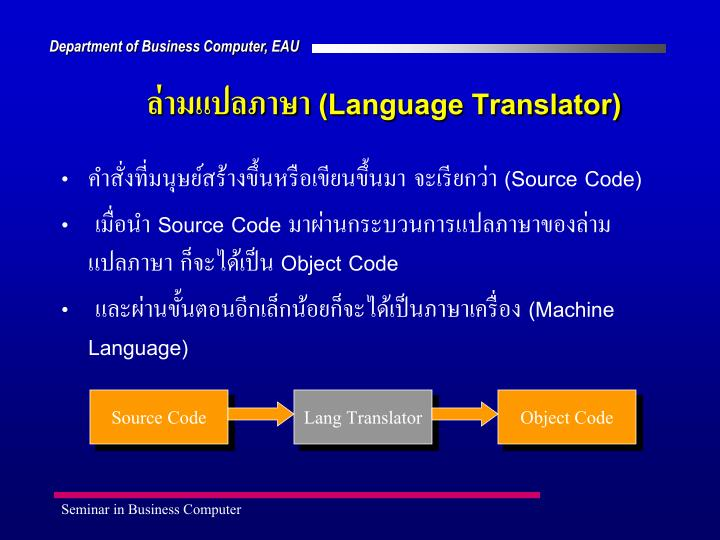 ล่ามแปลภาษา (Language Translator)