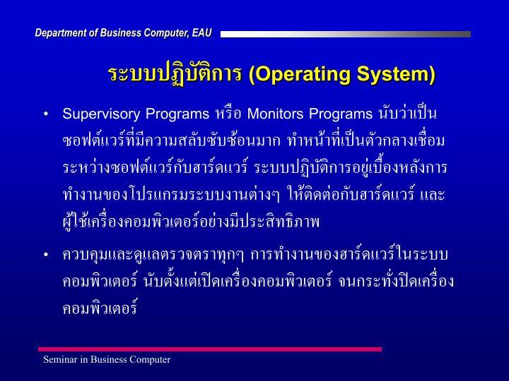 ระบบปฏิบัติการ (Operating System)