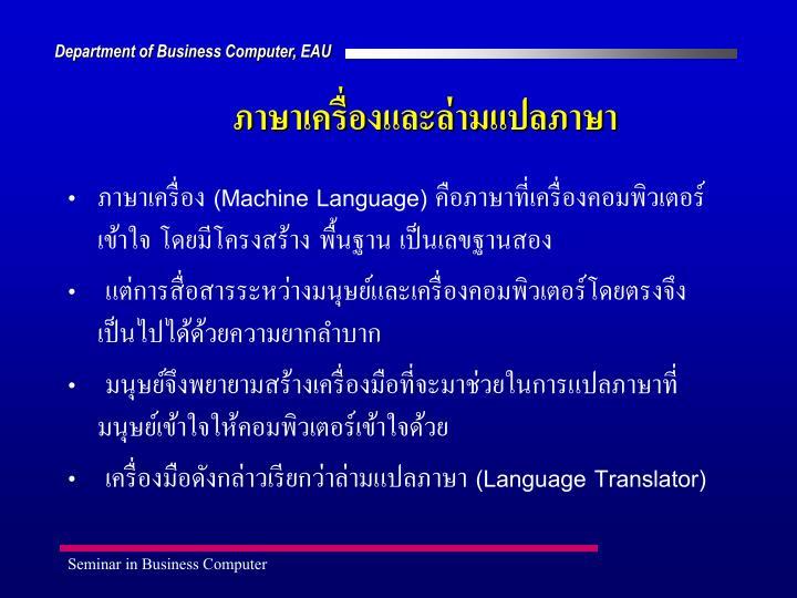 ภาษาเครื่องและล่ามแปลภาษา