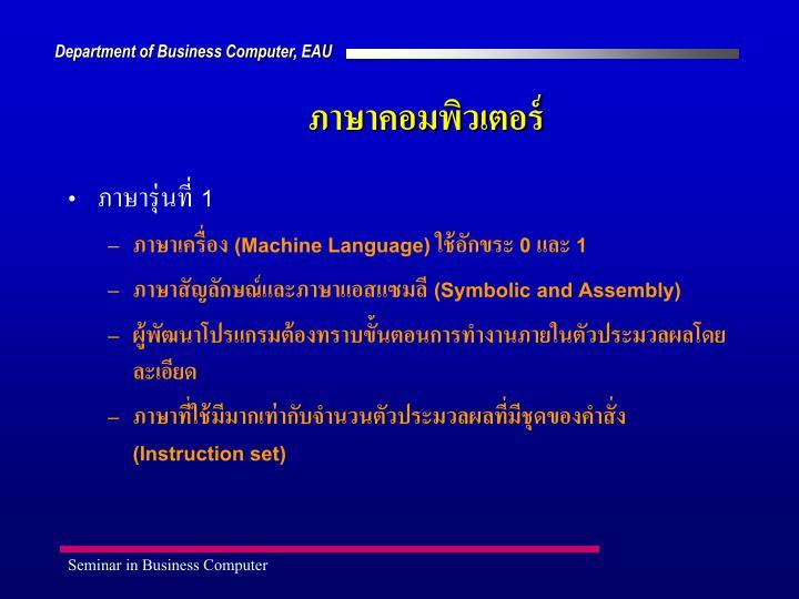 ภาษาคอมพิวเตอร์
