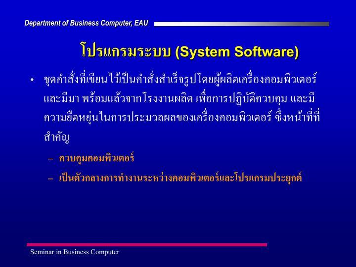 โปรแกรมระบบ (System Software)
