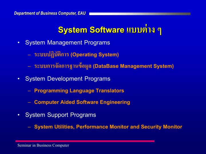 System Software แบบต่าง ๆ