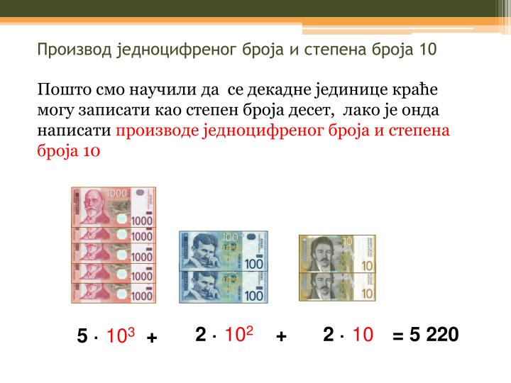 Производ једноцифреног броја и степена броја 10