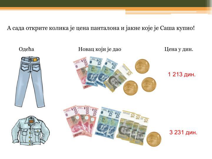 А сада открите колика је цена панталона и јакне које је Саша купио!