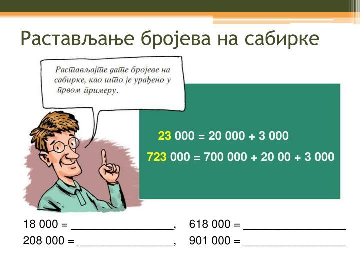 Растављање бројева на сабирке