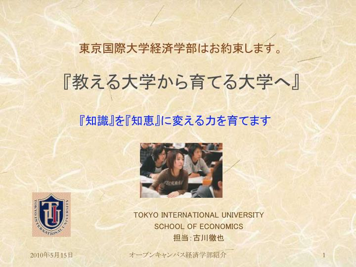 tokyo international university school of economics
