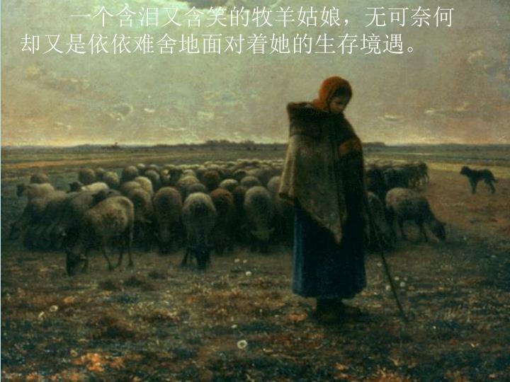 一个含泪又含笑的牧羊姑娘,无可奈何却又是依依难舍地面对着她的生存境遇。