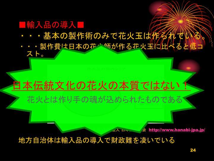 日本伝統文化の花火の本質ではない!