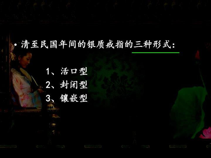清至民国年间的银质戒指的三种形式: