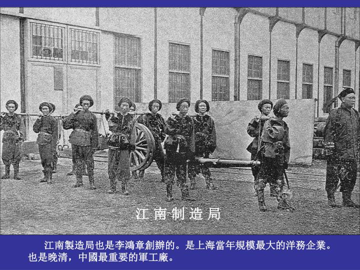 江 南 制 造 局