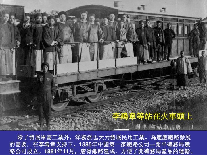 李鴻章等站在火車頭上