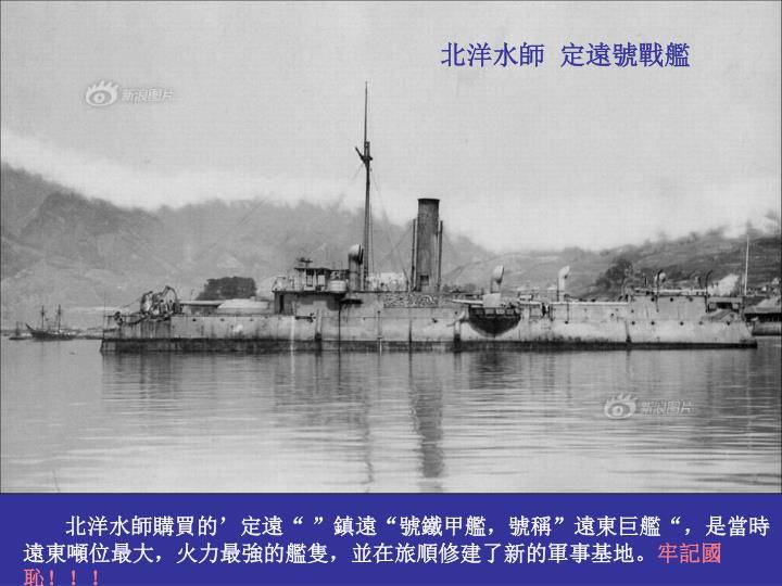 北洋水師  定遠號戰艦