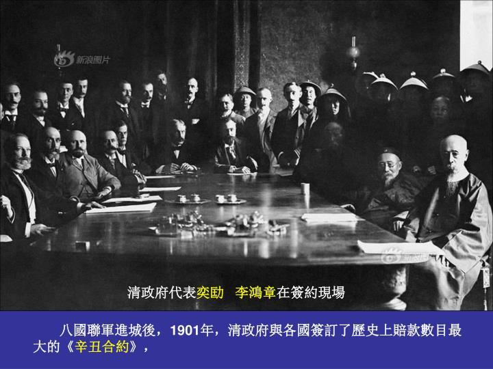 清政府代表