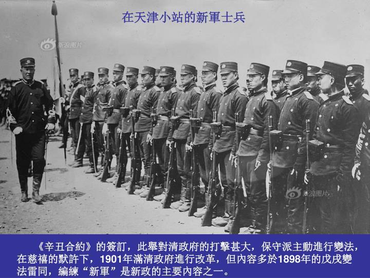 在天津小站的新軍士兵