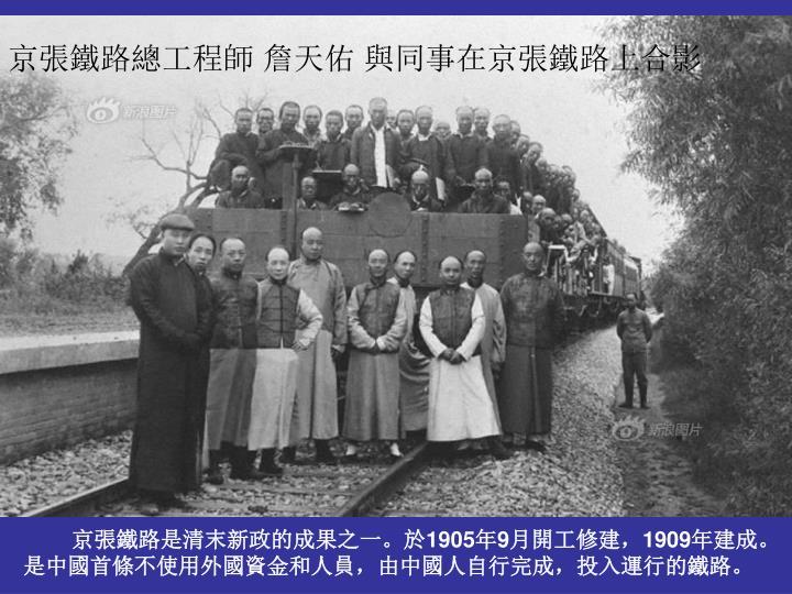 京張鐵路總工程師 詹天佑 與同事在京張鐵路上合影