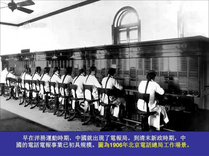 早在洋務運動時期,中國就出現了電報局。到清末新政時期,中國的電話電報事業已初具規模。