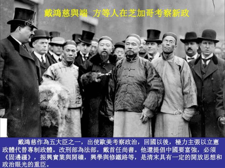 戴鴻慈與端  方等人在芝加哥考察新政