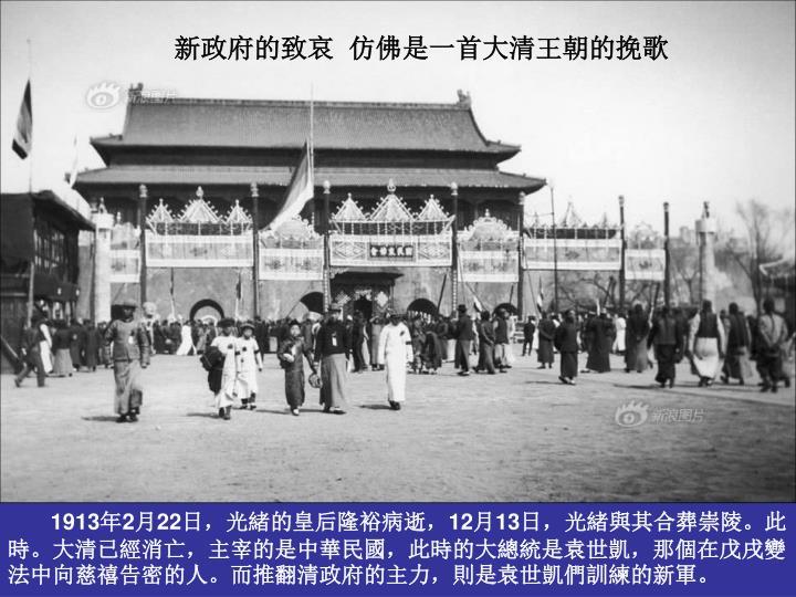 新政府的致哀  仿佛是一首大清王朝的挽歌