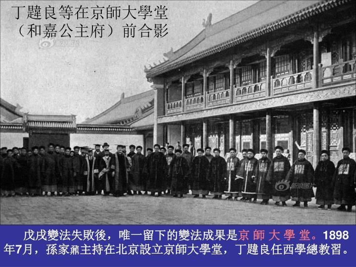 丁韙良等在京師大學堂(和嘉公主府)前合影