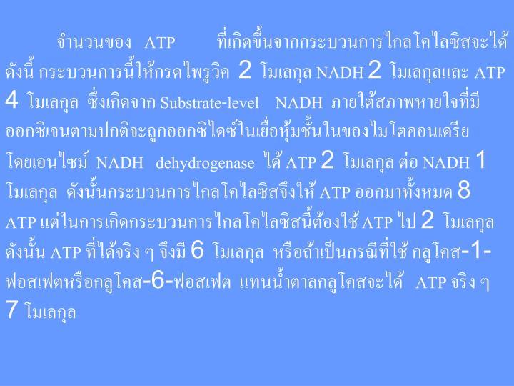 ATP          2  NADH 2  ATP 4   Substrate-level    NADH       NADH   dehydrogenase   ATP 2   NADH 1   ATP  8 ATP  ATP  2    ATP    6   -1--6-  ATP      7