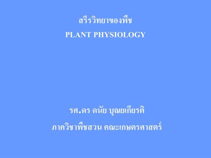 สรีรวิทยาของพืช