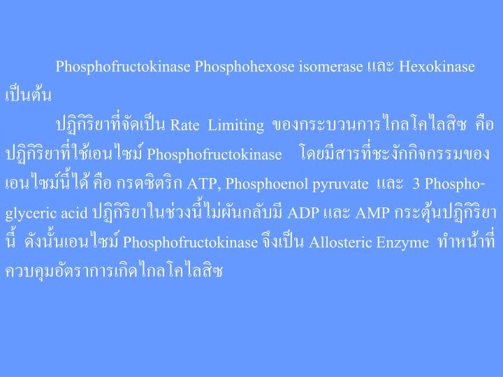 Phosphofructokinase Phosphohexose isomerase และ Hexokinase เป็นต้น