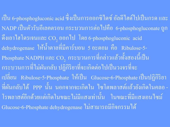 6-phosphogluconic acid    NADP   6-phosphogluconate  CO