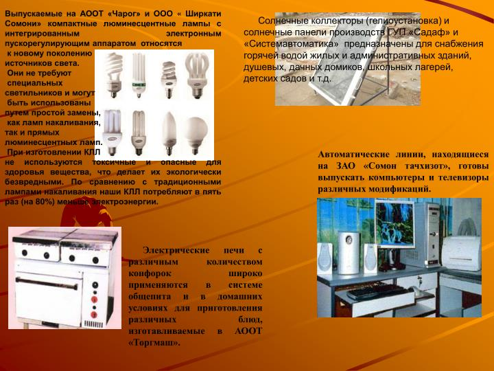 Выпускаемые на АООТ «Чарог» и ООО « Ширкати Сомони» компактные люминесцентные лампы с интегрированным электронным пускорегулирующим аппаратом  относятся