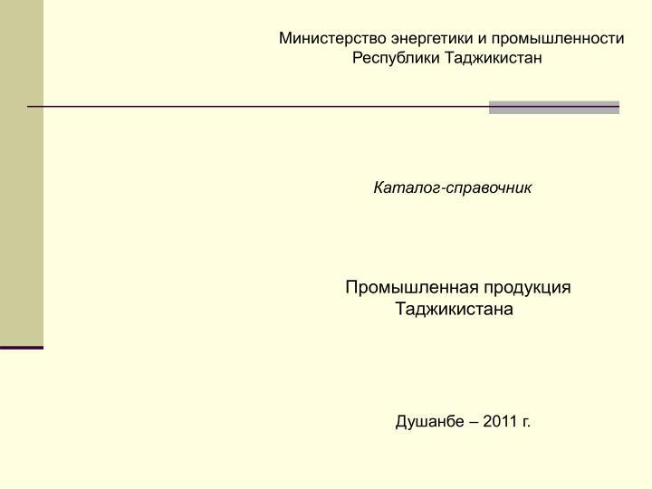 Министерство энергетики и промышленности