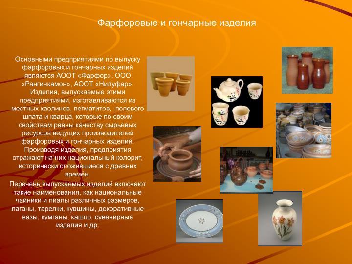 Фарфоровые и гончарные изделия