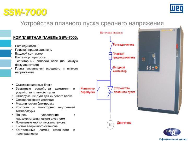 SSW-7000