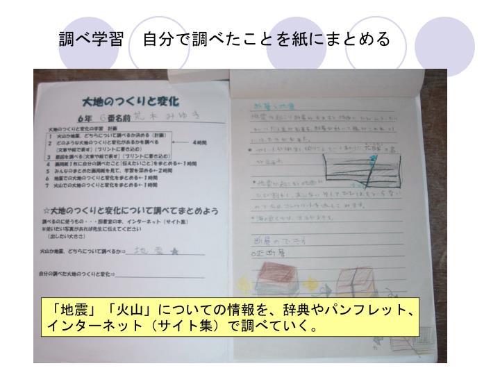 調べ学習 自分で調べたことを紙にまとめる