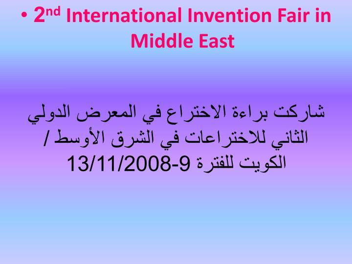 شاركت براءة الاختراع في المعرض الدولي الثاني للاختراعات في الشرق الأوسط / الكويت للفترة 9-13/11/2008