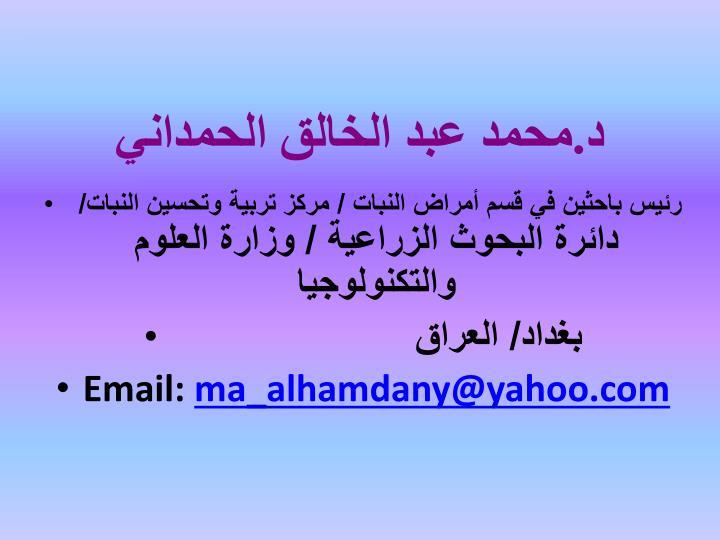 د.محمد عبد الخالق الحمداني