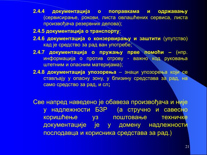 2.4.4 документација о поправкама и одржавању