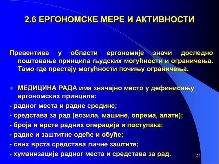 2.6 ЕРГОНОМСКЕ МЕРЕ И АКТИВНОСТИ
