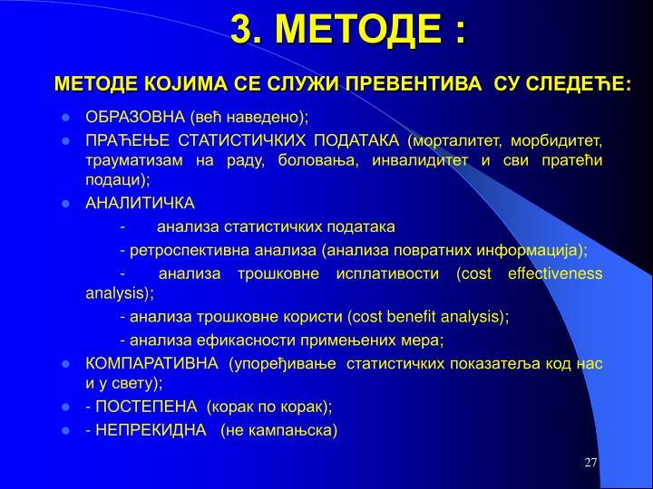 3. МЕТОДЕ :