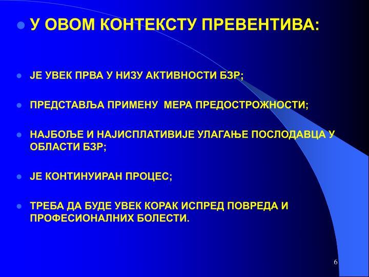 У ОВОМ КОНТЕКСТУ ПРЕВЕНТИВА: