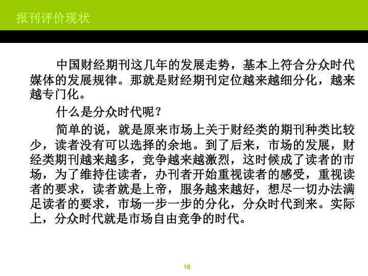 中国财经期刊这几年的发展走势,基本上符合分众时代媒体的发展规律。那就是财经期刊定位越来越细分化,越来越专门化。