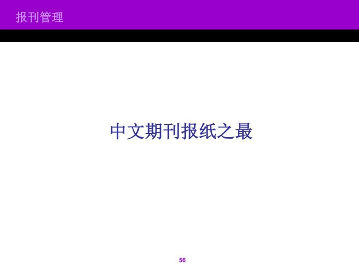 中文期刊报纸之最