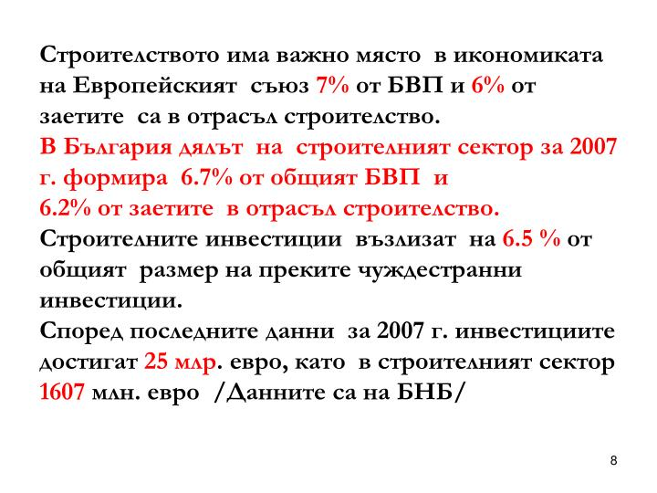 Строителството има важно място  в икономиката на Европейският  съюз