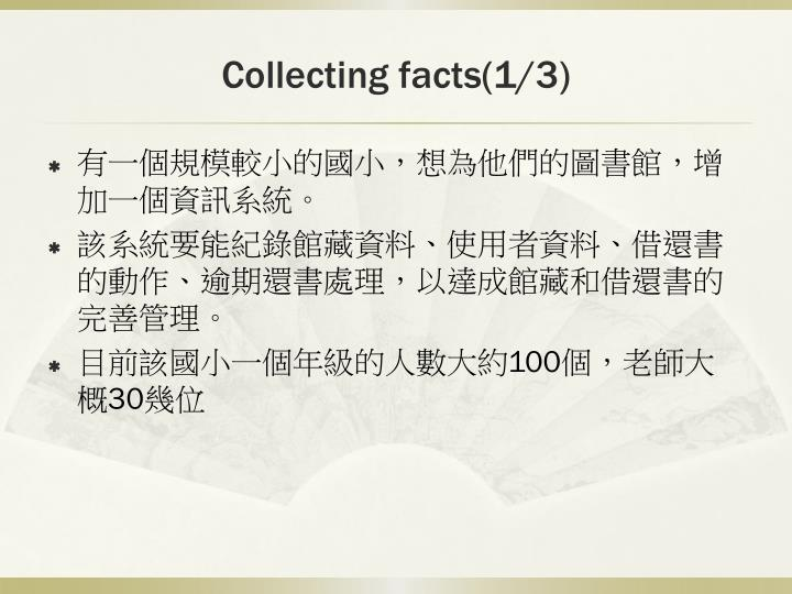 Collecting facts(1/3)