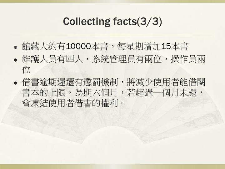Collecting facts(3/3)