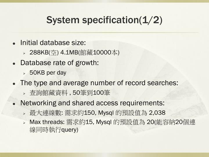 System specification(1/2)