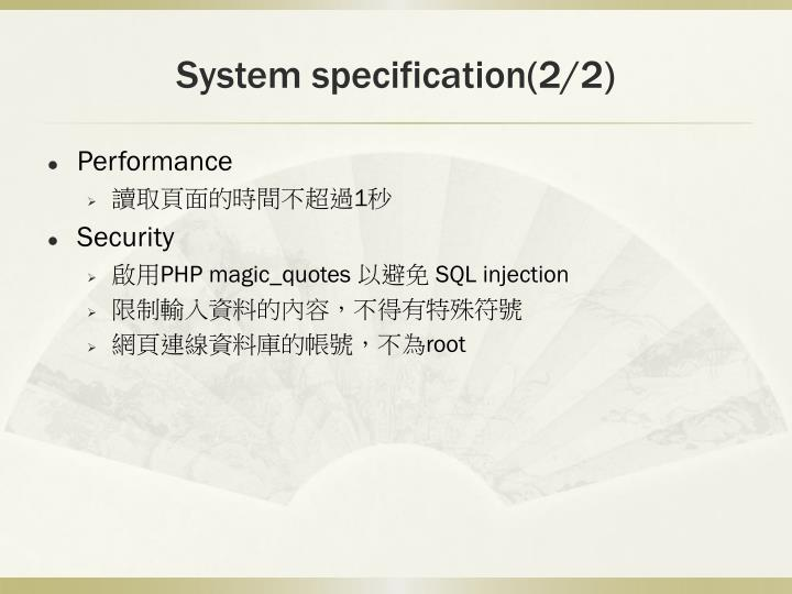 System specification(2/2)